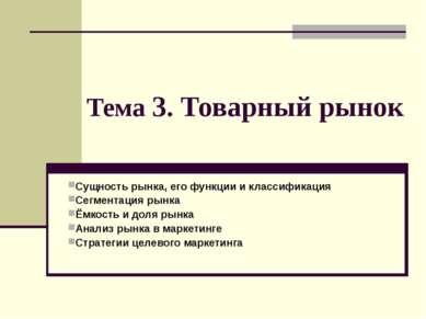 Тема 3. Товарный рынок Сущность рынка, его функции и классификация Сегментаци...