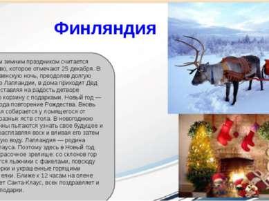 Финляндия Оновным зимним праздником считается Рождество, которое отмечают 25 ...