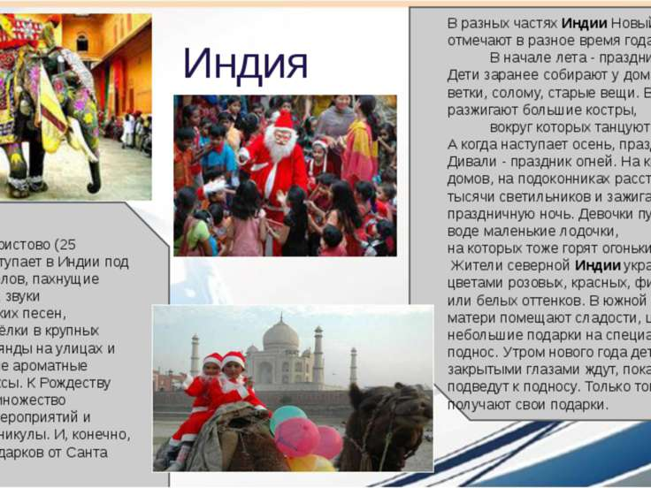 Индия Рождество Христово (25 декабря) наступает в Индии под звоны колоколов, ...