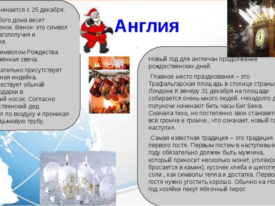 Рождество начинается с 25 декабря. На двери любого дома весит сплетенный вено...