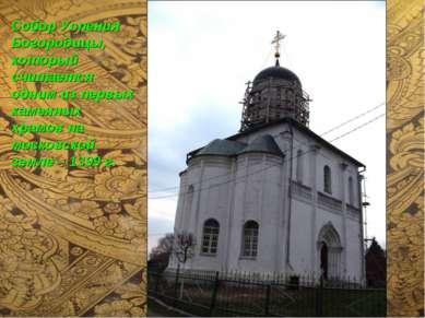 Собор Успения Богородицы, который считается одним из первых каменных храмов н...