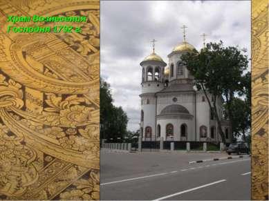 Храм Вознесения Господня 1792 г.