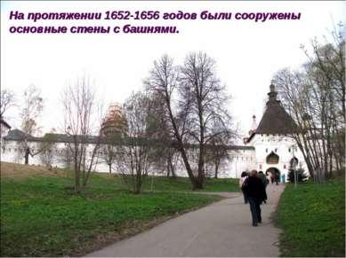 На протяжении 1652-1656 годов были сооружены основные стены с башнями.