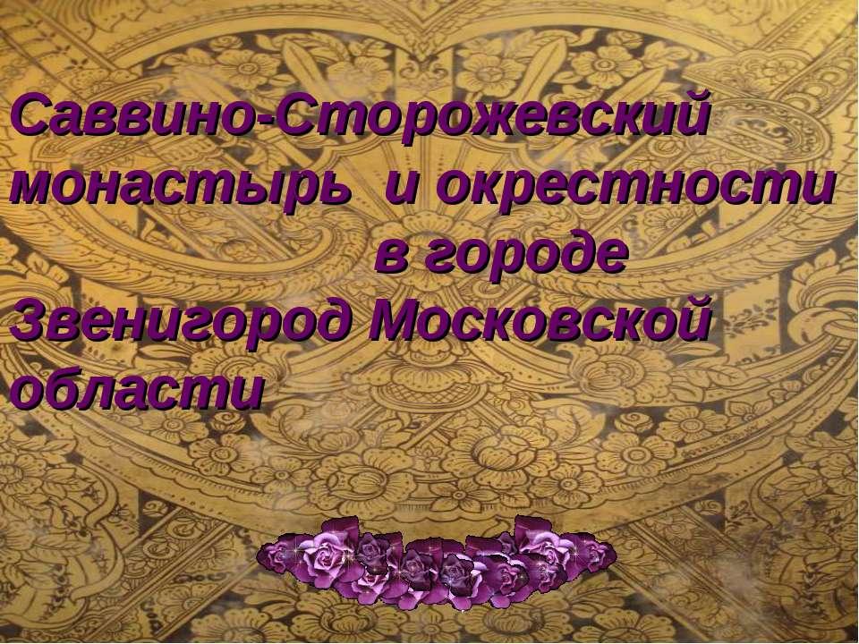 Саввино-Сторожевский монастырь и окрестности в городе Звенигород Московской о...