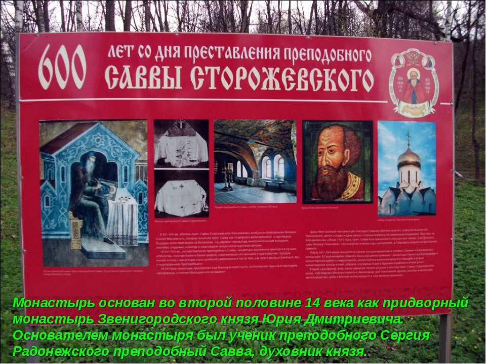 Монастырь основан во второй половине 14 века как придворный монастырь Звениго...
