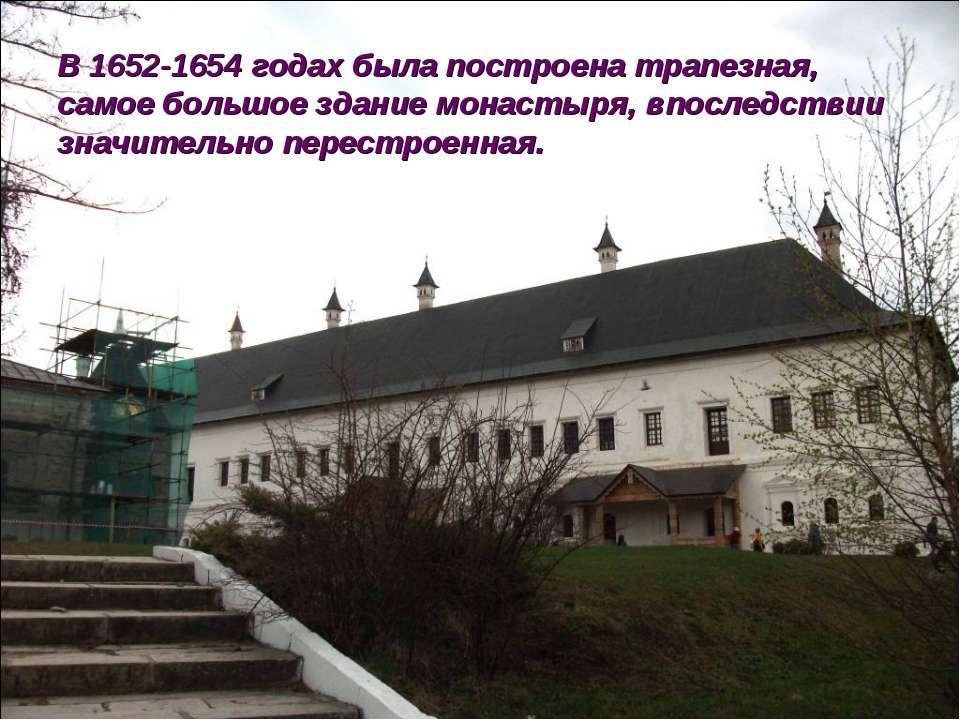 В 1652-1654 годах была построена трапезная, самое большое здание монастыря, в...
