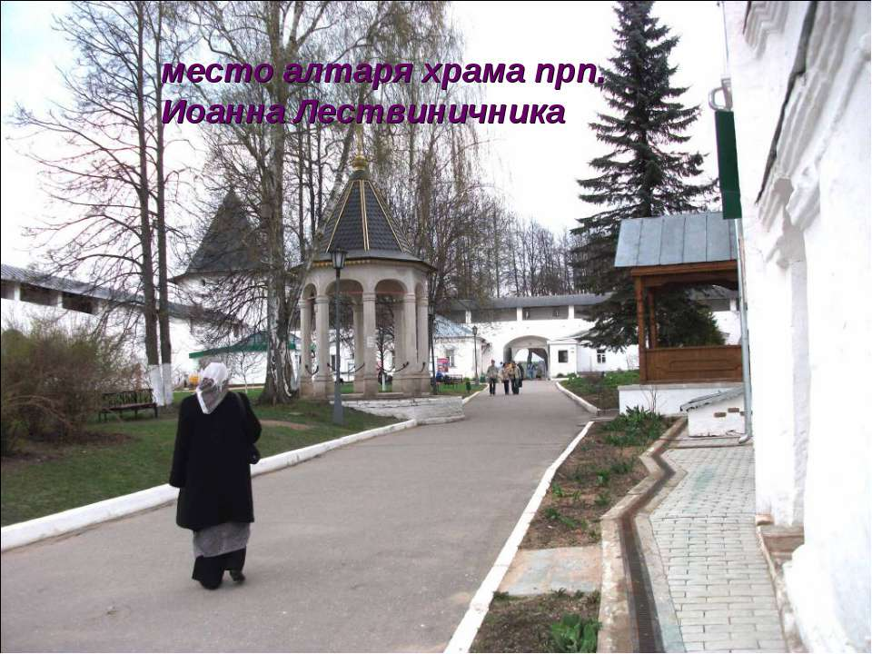 место алтаря храма прп. Иоанна Лествиничника