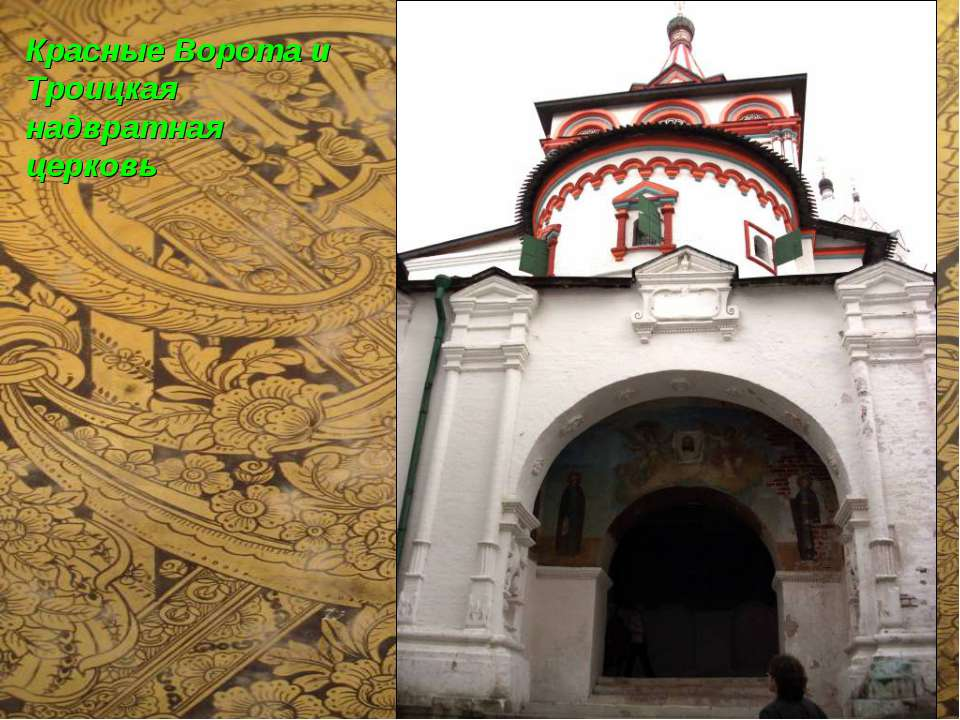 Красные Ворота и Троицкая надвратная церковь