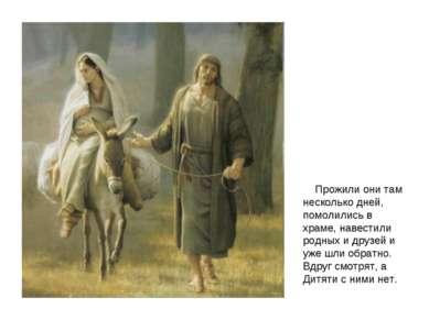 Прожили они там несколько дней, помолились в храме, навестили родных и друзей...