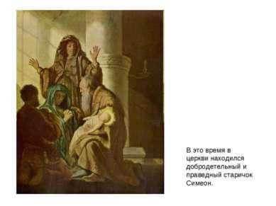 В это время в церкви находился добродетельный и праведный старичок Симеон.