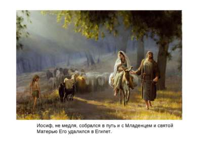 Иосиф, не медля, собрался в путь и с Младенцем и святой Матерью Его удалился ...