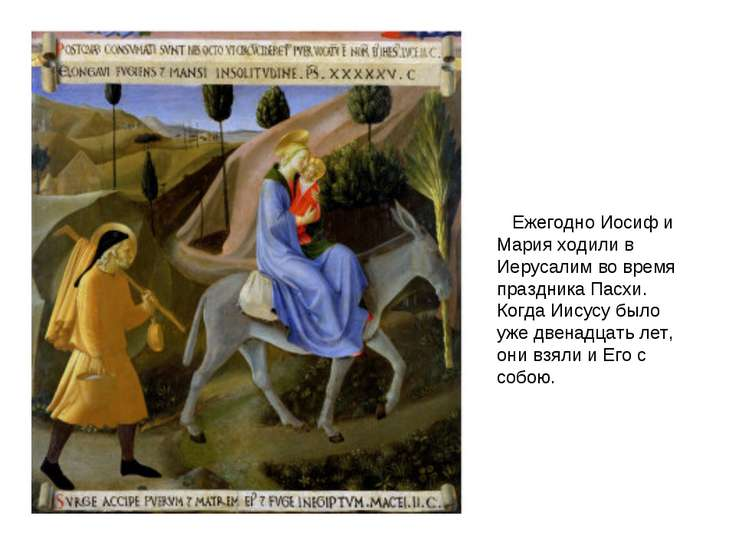 Ежегодно Иосиф и Мария ходили в Иерусалим во время праздника Пасхи. Когда Иис...