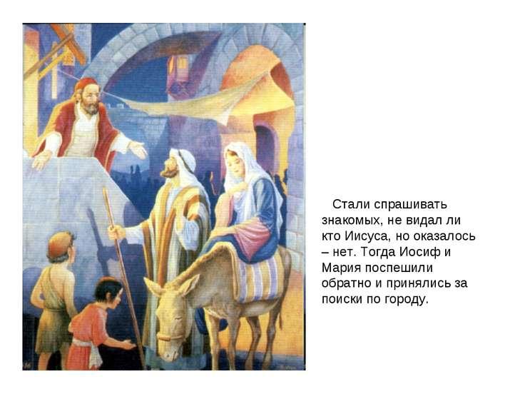 Стали спрашивать знакомых, не видал ли кто Иисуса, но оказалось – нет. Тогда ...