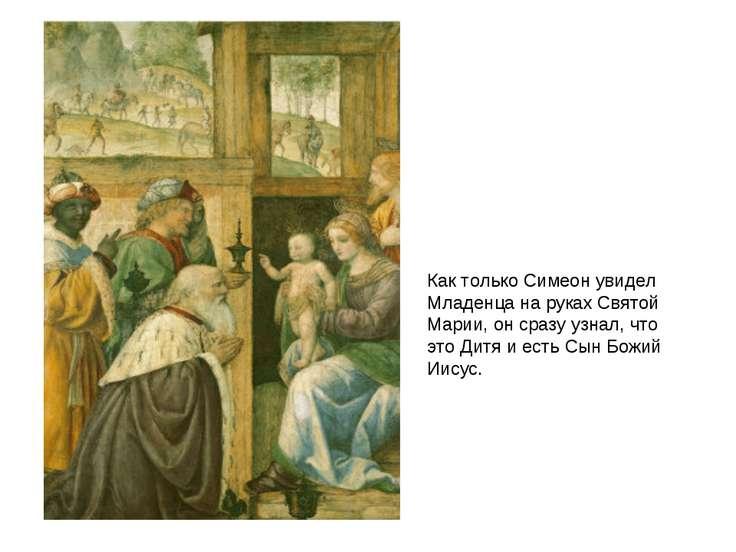 Как только Симеон увидел Младенца на руках Святой Марии, он сразу узнал, что ...