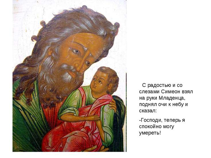 С радостью и со слезами Симеон взял на руки Младенца, поднял очи к небу и ска...