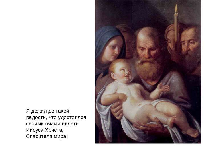 Я дожил до такой радости, что удостоился своими очами видеть Иисуса Христа, С...