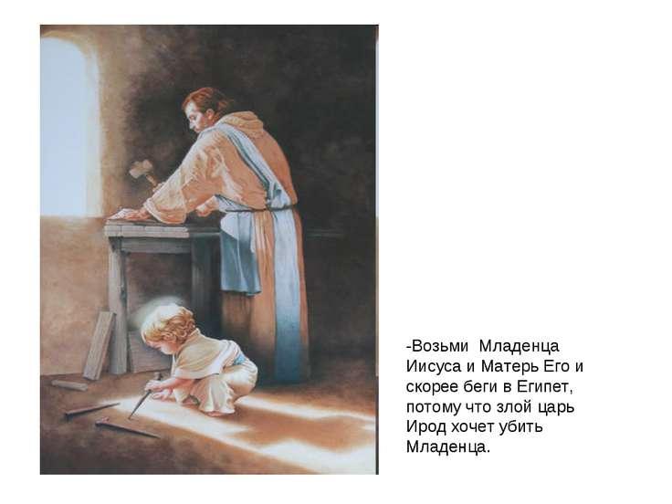 -Возьми Младенца Иисуса и Матерь Его и скорее беги в Египет, потому что злой ...