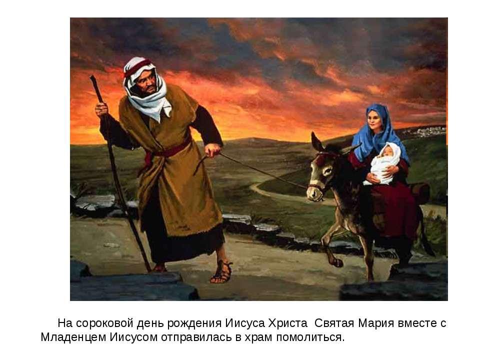 На сороковой день рождения Иисуса Христа Святая Мария вместе с Младенцем Иису...