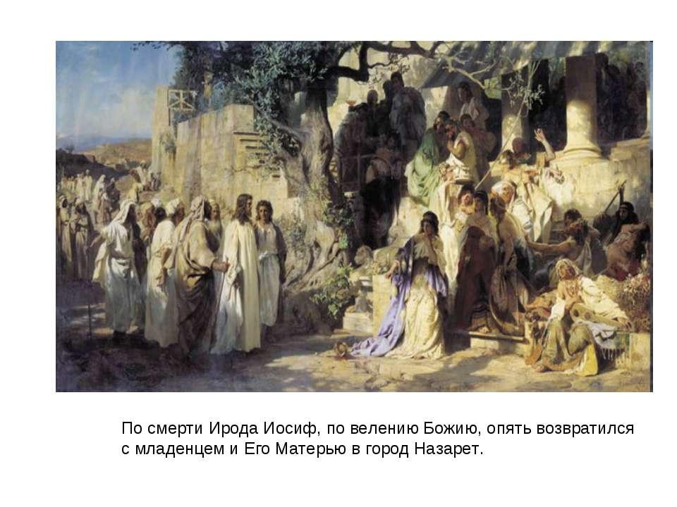 По смерти Ирода Иосиф, по велению Божию, опять возвратился с младенцем и Его ...