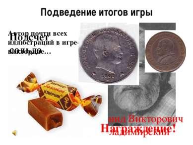 Подведение итогов игры Леонид Викторович Владимирский Автор почти всех иллюст...