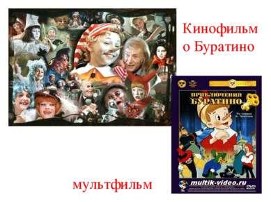 Кинофильм о Буратино мультфильм