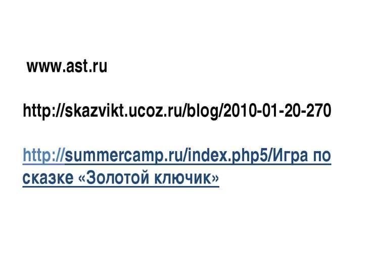 www.ast.ru http://skazvikt.ucoz.ru/blog/2010-01-20-270 http://summercamp.ru/...