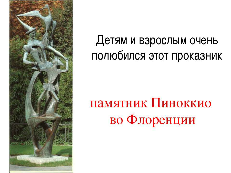 Детям и взрослым очень полюбился этот проказник памятник Пиноккио во Флоренции