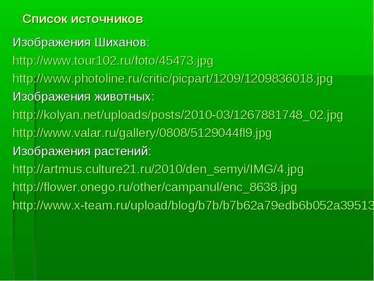 Список источников Изображения Шиханов: http://www.tour102.ru/foto/45473.jpg h...