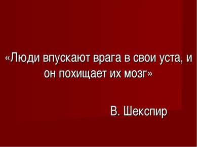 «Люди впускают врага в свои уста, и он похищает их мозг» В. Шекспир