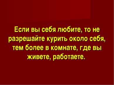 Если вы себя любите, то не разрешайте курить около себя, тем более в комнате,...