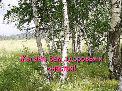 Желаем Вам здоровья и счастья!