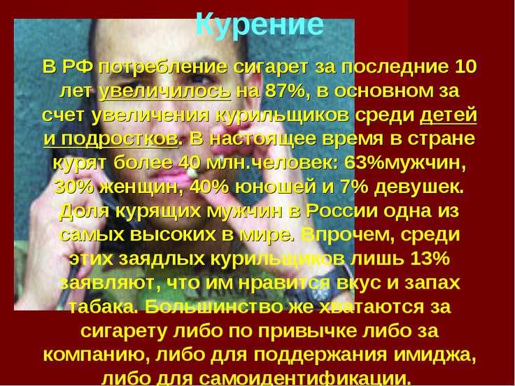 Курение В РФ потребление сигарет за последние 10 лет увеличилось на 87%, в ос...