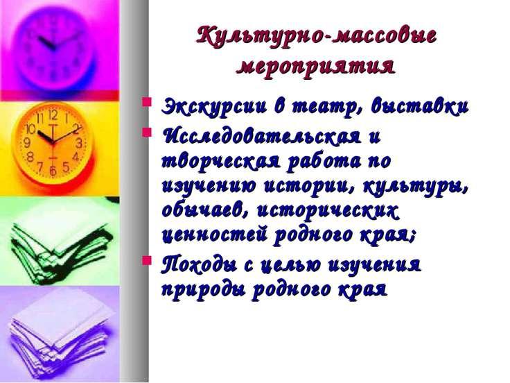 Культурно-массовые мероприятия Экскурсии в театр, выставки Исследовательская ...