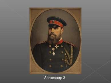 Александр 3