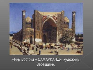 «Рим Востока – САМАРКАНД», художник Верещагин.
