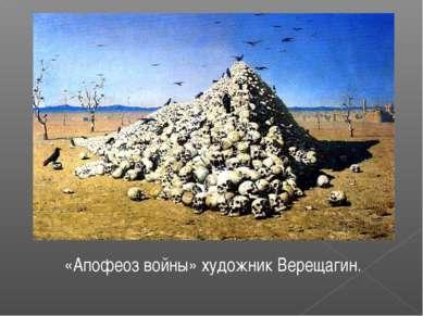 «Апофеоз войны» художник Верещагин.