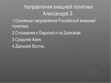 Направления внешней политики Александра 3. 1.Основные направления Российской ...