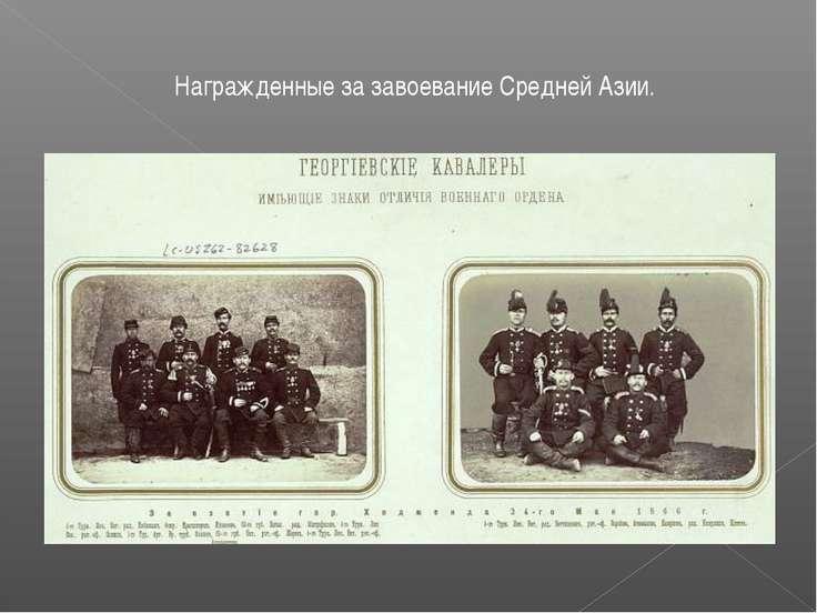 Награжденные за завоевание Средней Азии.