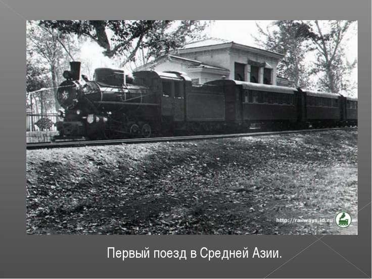 Первый поезд в Средней Азии.