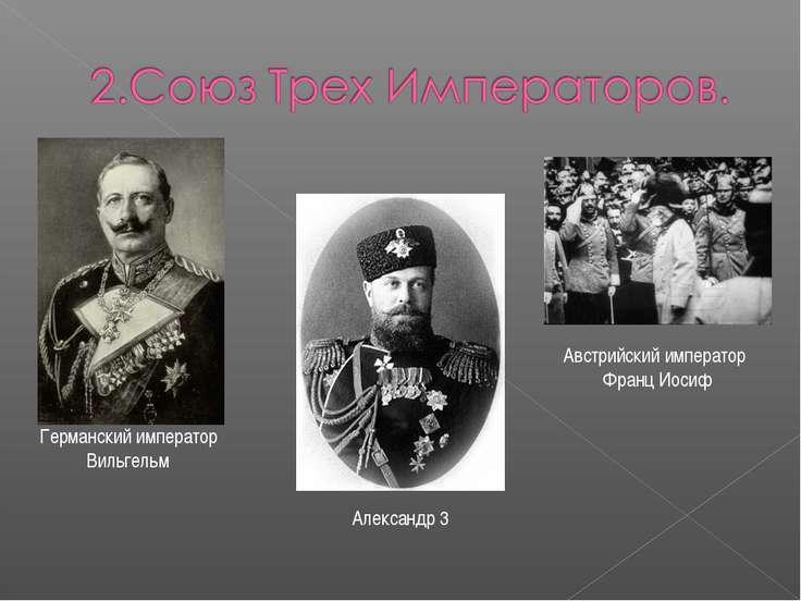 Александр 3 Германский император Вильгельм Австрийский император Франц Иосиф