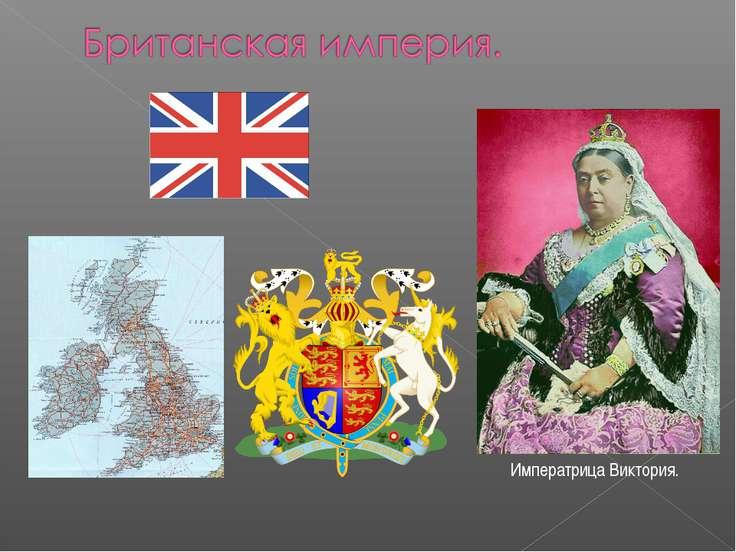 Императрица Виктория.