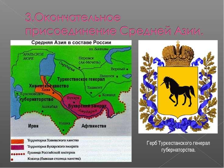 Герб Туркестанского генерал губернаторства.