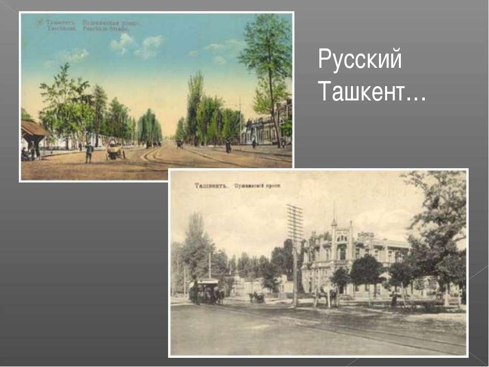 Русский Ташкент…