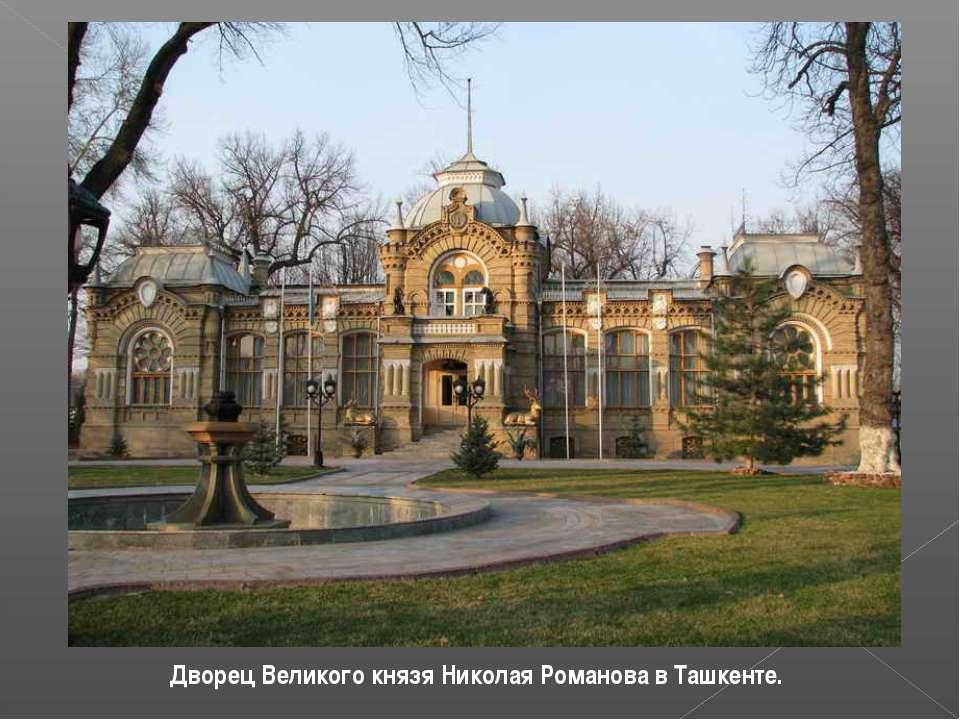 Дворец Великого князя Николая Романова в Ташкенте.