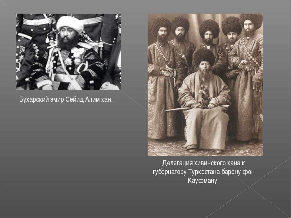 Бухарский эмир Сейид Алим хан. Делегация хивинского хана к губернатору Туркес...