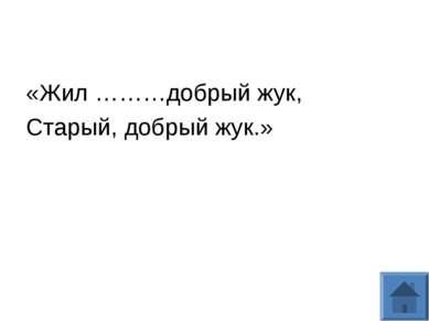 «Жил ………добрый жук, Старый, добрый жук.»