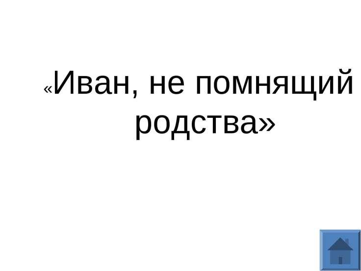 «Иван, не помнящий родства»