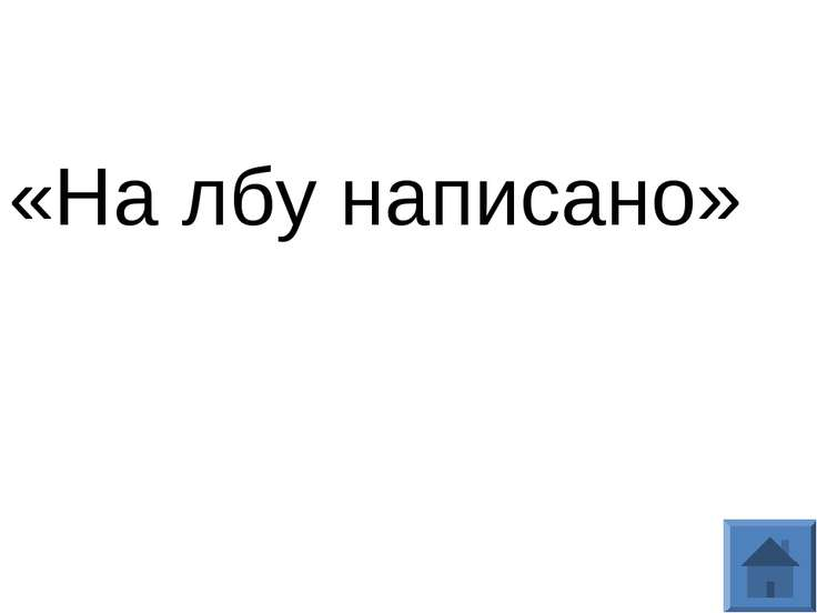 «На лбу написано»