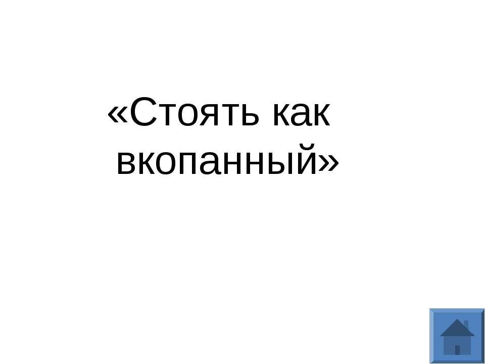 «Стоять как вкопанный»