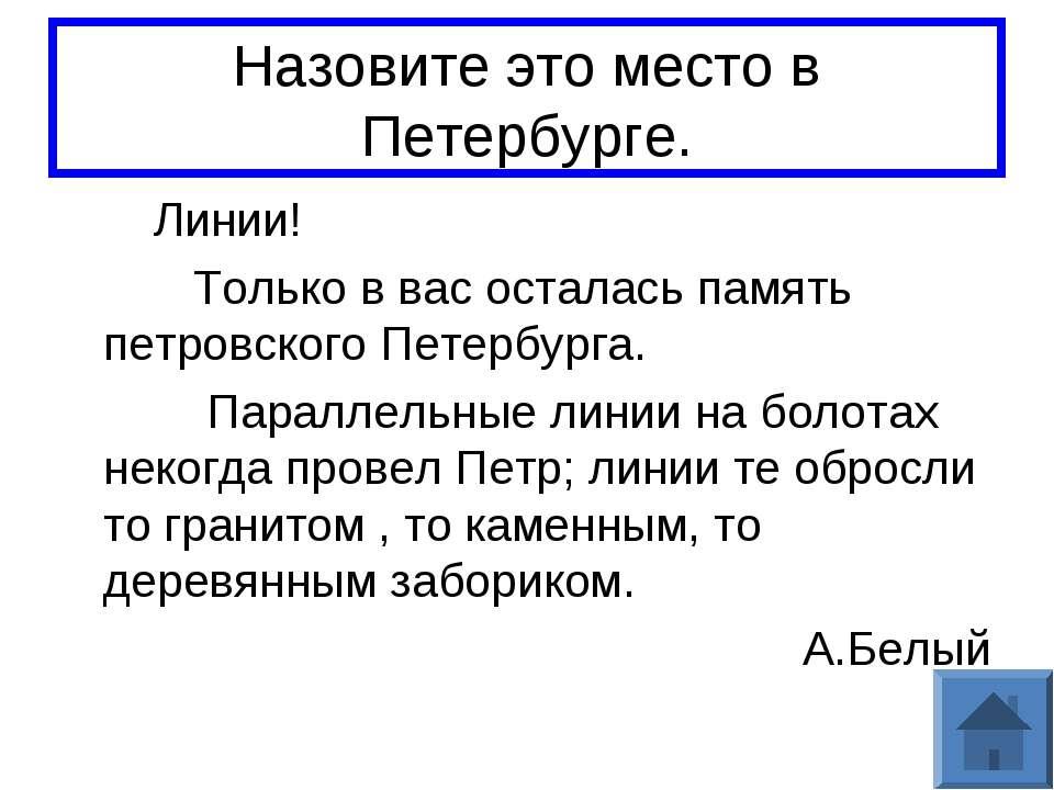 Назовите это место в Петербурге. Линии! Только в вас осталась память петровск...